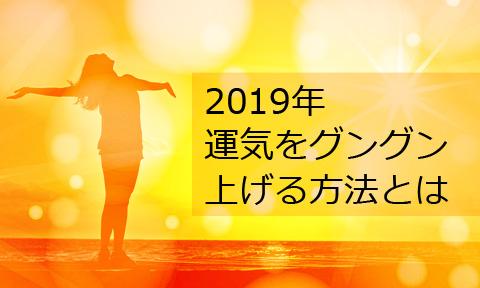 2019年の最強運は自らつかみ取る!